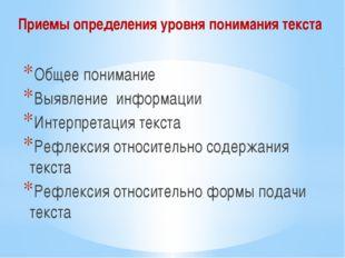 Приемы определения уровня понимания текста Общее понимание Выявление информац