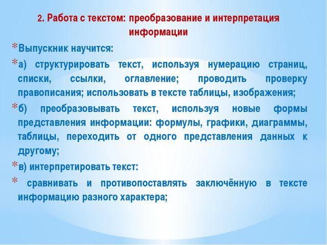 2. Работа с текстом: преобразование и интерпретация информации Выпускник науч...
