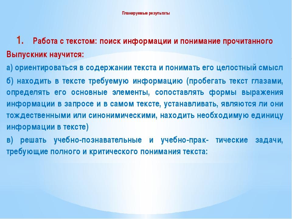 Планируемые результаты Работа с текстом: поиск информации и понимание прочита...