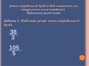 Запись неправильной дроби в виде смешанного или натурального числа называется