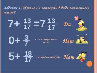 Задание 1. Можно ли записать в виде смешанного числа? Да Нет 0 – не натуральн
