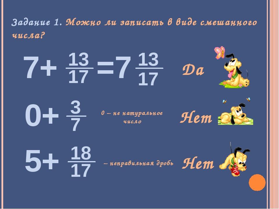 Задание 1. Можно ли записать в виде смешанного числа? Да Нет 0 – не натуральн...