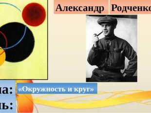 Тема: «Окружность и круг» Цель: Александр Родченко