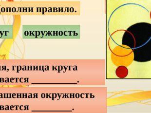 Ученый совет Линия, граница круга называется _________. Закрашенная окружност