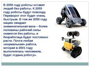 В 2055 году роботы оставят людей без работы. К 2055 году роботы будут повсюду