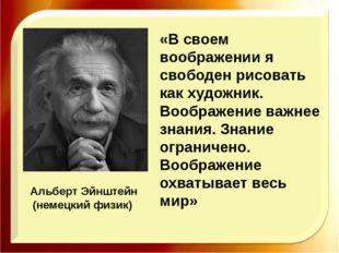 http://aida.ucoz.ru Альберт Эйнштейн (немецкий физик) «В своем воображении я