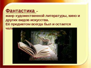 http://aida.ucoz.ru Фантастика– жанр художественной литературы, кино и друг