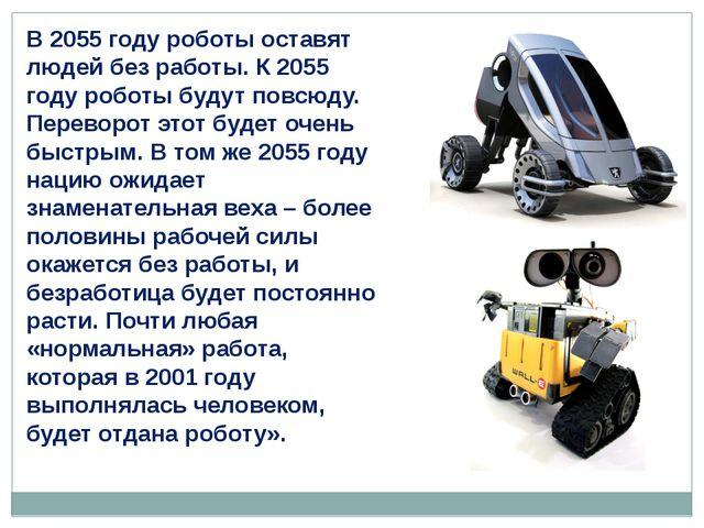 В 2055 году роботы оставят людей без работы. К 2055 году роботы будут повсюду...