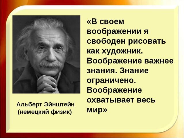 http://aida.ucoz.ru Альберт Эйнштейн (немецкий физик) «В своем воображении я...
