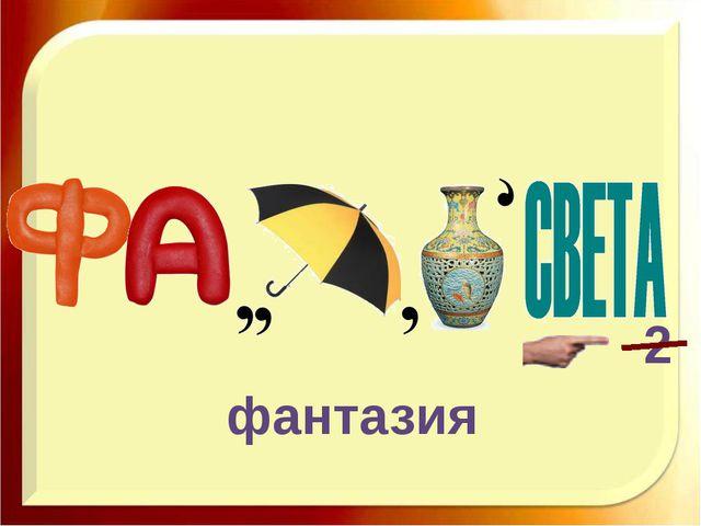 http://aida.ucoz.ru 2 фантазия
