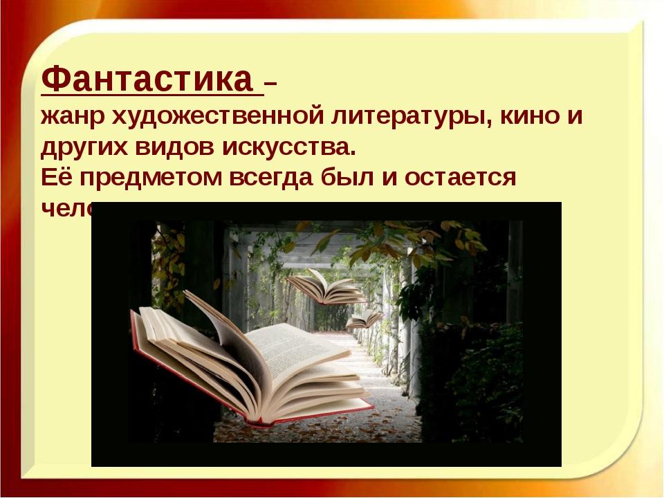 http://aida.ucoz.ru Фантастика– жанр художественной литературы, кино и друг...