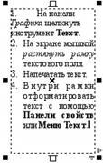 Обычный текст в Corel Draw