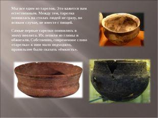 Самые первые тарелки появились в эпоху неолита. Их лепили из глины и обжигали
