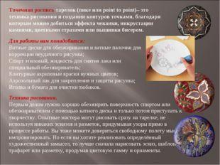 Для работы вам понадобится: Ватные диски для обезжиривания и ватные палочки д