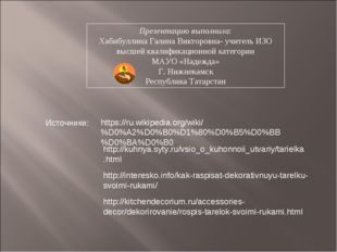 https://ru.wikipedia.org/wiki/%D0%A2%D0%B0%D1%80%D0%B5%D0%BB%D0%BA%D0%B0 htt