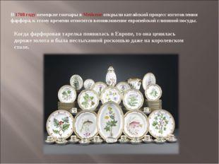 В1708годунемецкиe гончары вМейсенеоткрыли китайский процесс изготовления