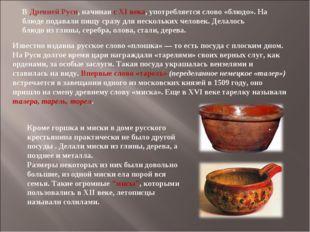 Кроме горшка и миски в доме русского крестьянина практически не было другой п