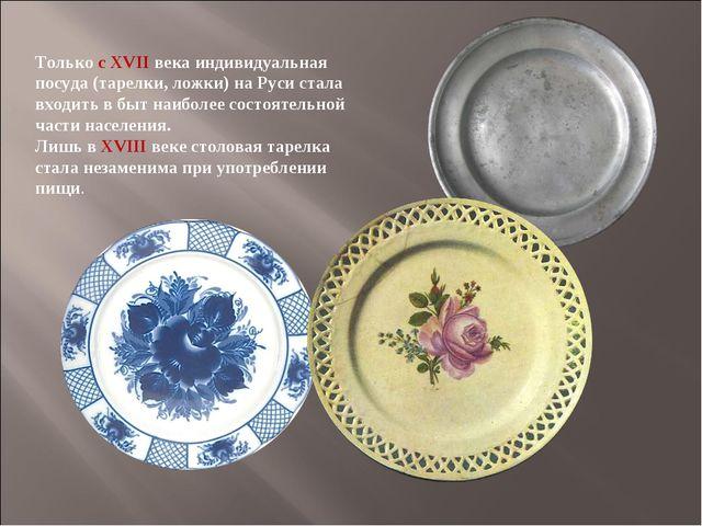 Только с XVII века индивидуальная посуда (тарелки, ложки) на Руси стала вход...