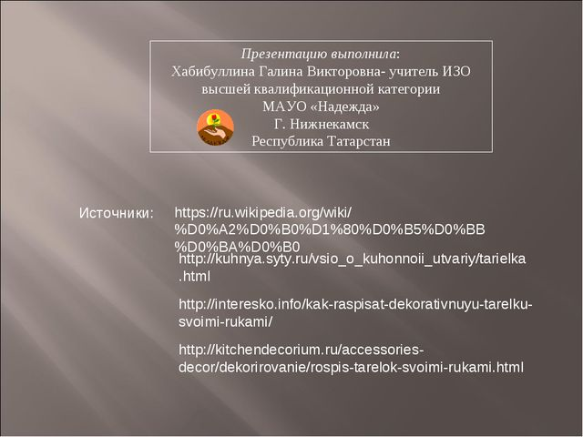 https://ru.wikipedia.org/wiki/%D0%A2%D0%B0%D1%80%D0%B5%D0%BB%D0%BA%D0%B0 htt...