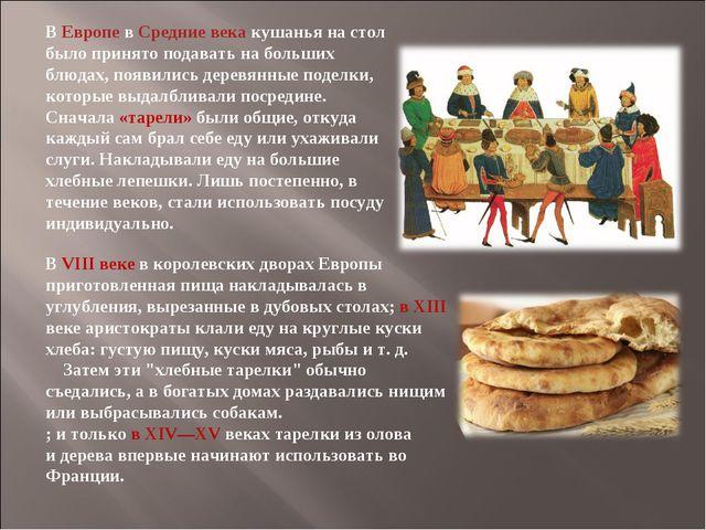 ВЕвропевСредние векакушанья на стол было принято подавать на больших блюд...