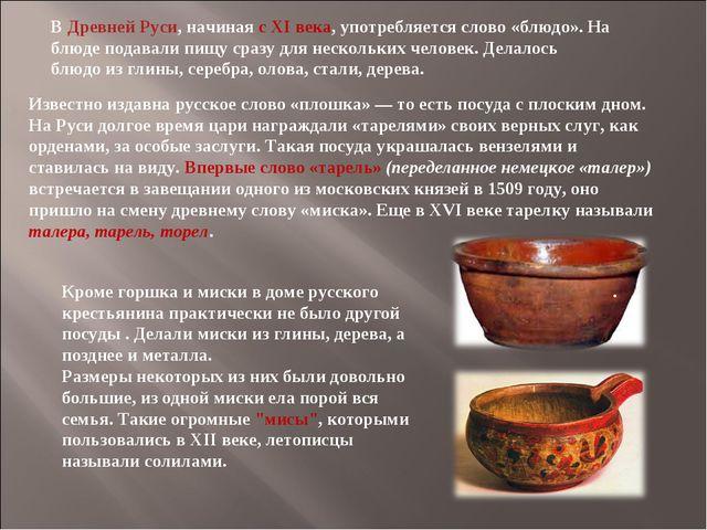 Кроме горшка и миски в доме русского крестьянина практически не было другой п...