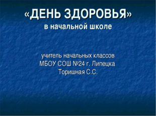 «ДЕНЬ ЗДОРОВЬЯ» в начальной школе учитель начальных классов МБОУ СОШ №24 г. Л