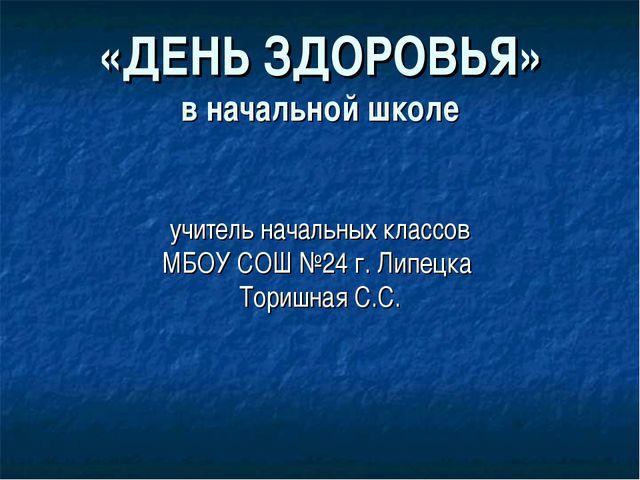 «ДЕНЬ ЗДОРОВЬЯ» в начальной школе учитель начальных классов МБОУ СОШ №24 г. Л...