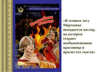 «В темном лесу Мартынке попадается костер, на котором сгорает необыкновенная