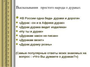 Высказывания простого народа о дураках «В России одна беда- дураки и дороги»