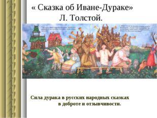 « Сказка об Иване-Дураке» Л. Толстой. Сила дурака в русских народных сказках