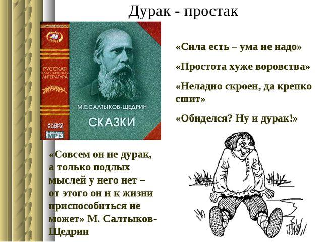 Дурак - простак «Совсем он не дурак, а только подлых мыслей у него нет – от э...