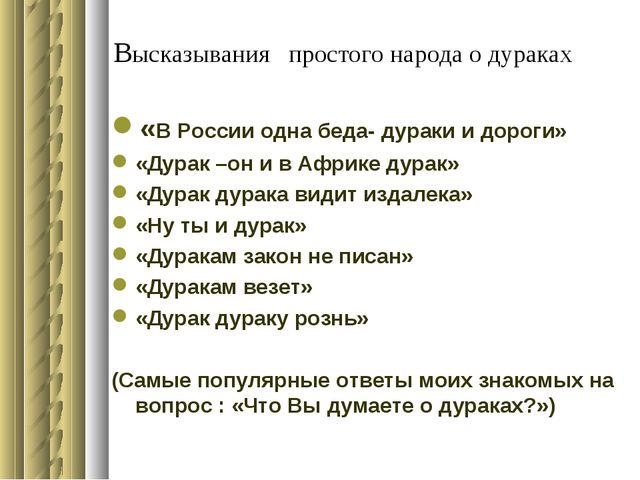 Высказывания простого народа о дураках «В России одна беда- дураки и дороги»...