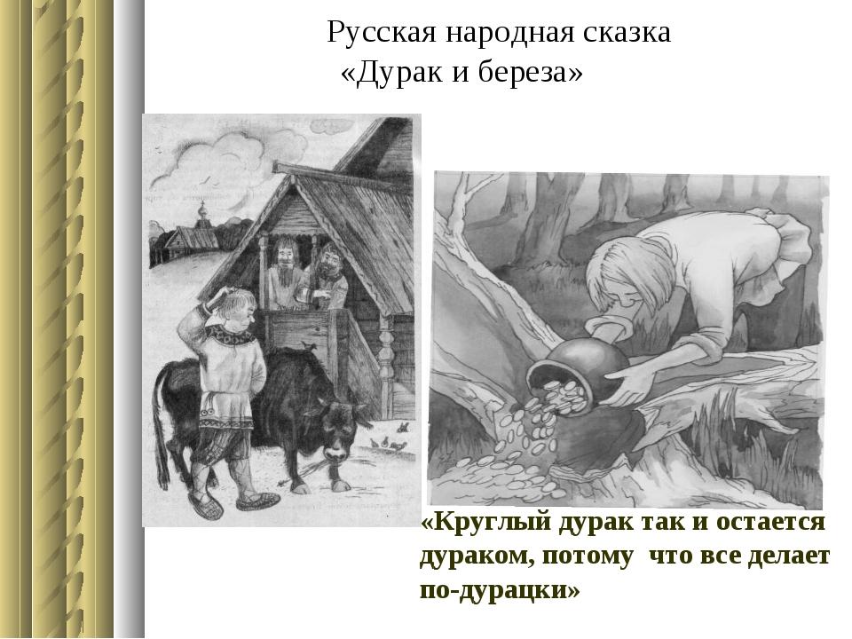 Русская народная сказка «Дурак и береза» «Круглый дурак так и остается дурак...