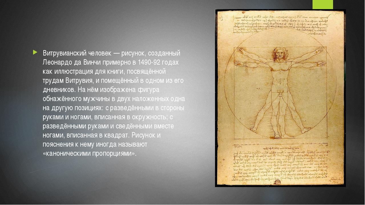 Витрувианский человек — рисунок, созданный Леонардо да Винчи примерно в 1490...