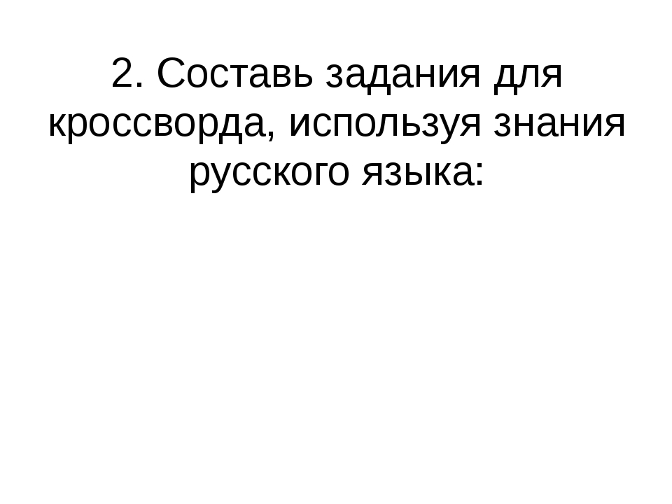 2. Составь задания для кроссворда, используя знания русского языка: