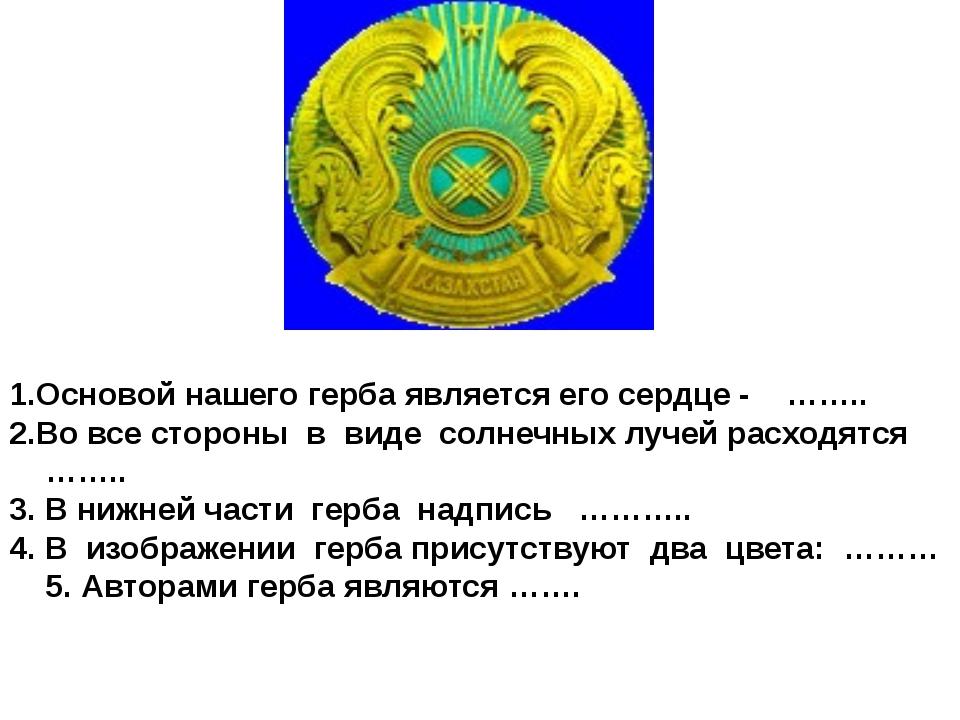 1.Основой нашего герба является его сердце - …….. 2.Во все стороны в виде со...