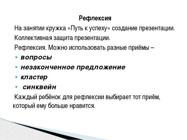 Рефлексия На занятии кружка «Путь к успеху» создание презентации. Коллективн...