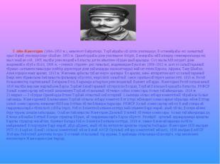 Әліби Жангелдин (1884–1953ж.), мемлекет қайраткері. Торғайдағы кәсіптік учи