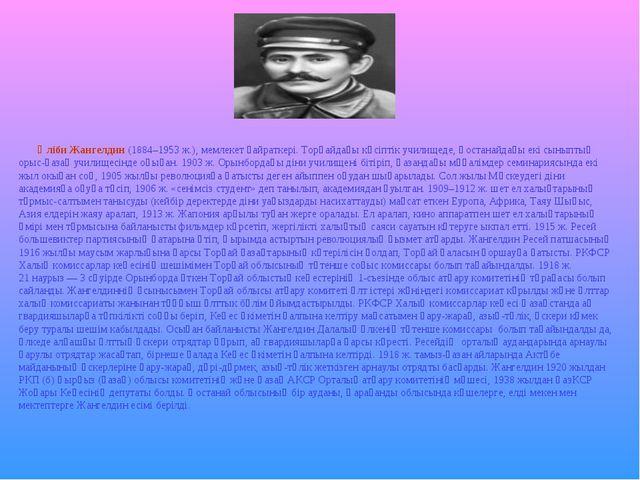 Әліби Жангелдин (1884–1953ж.), мемлекет қайраткері. Торғайдағы кәсіптік учи...