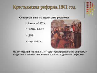 Основные шаги по подготовке реформы 3 января 1857 г. Ноябрь 1857 г. 1858 г Ма