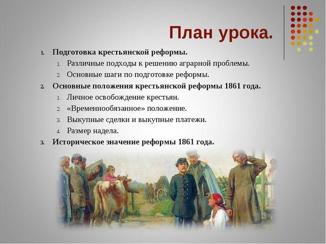 План урока. Подготовка крестьянской реформы. Различные подходы к решению агра...