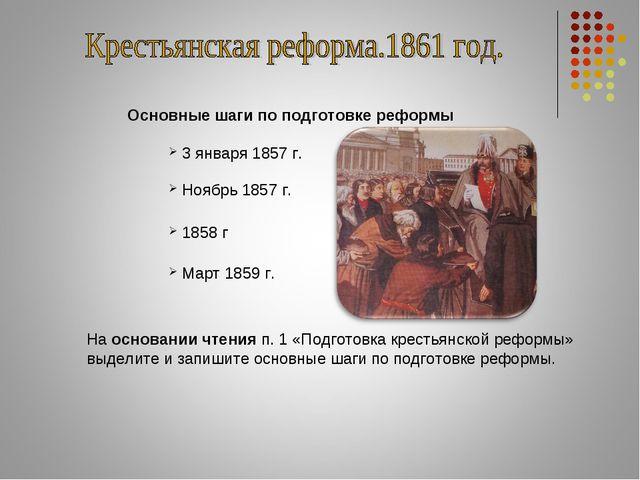 Основные шаги по подготовке реформы 3 января 1857 г. Ноябрь 1857 г. 1858 г Ма...