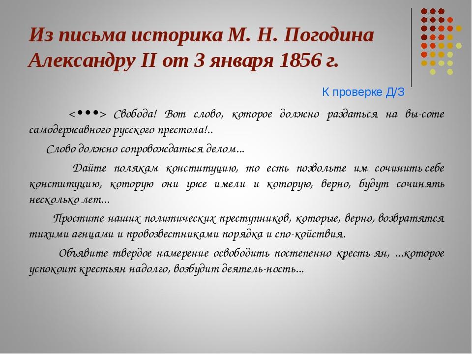 Из письма историка М. Н. Погодина Александру II от 3 января 1856 г.  Свобода!...