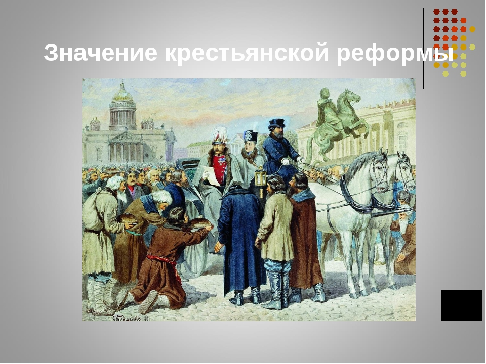 Значение крестьянской реформы