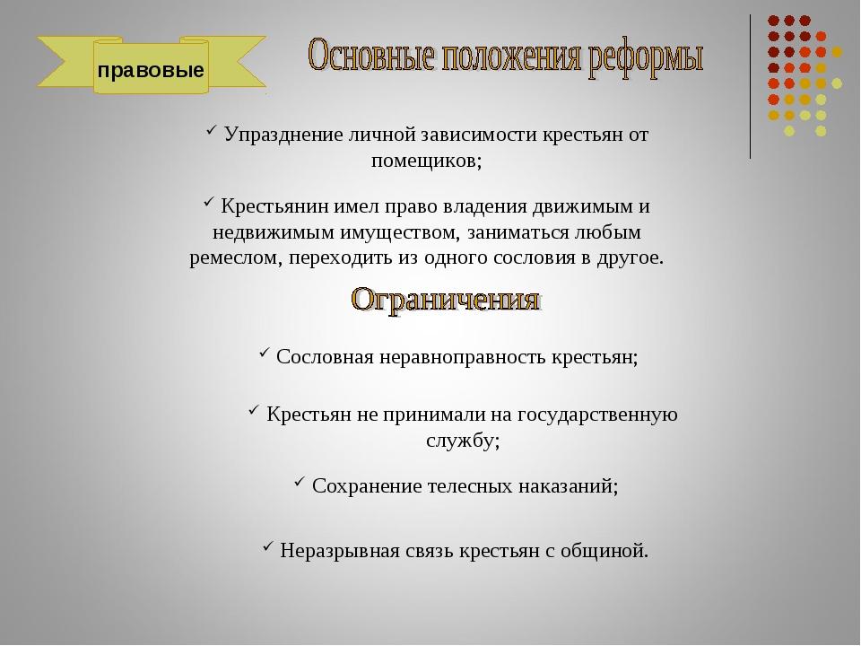 правовые Упразднение личной зависимости крестьян от помещиков; Крестьянин име...