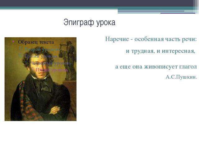 Эпиграф урока Наречие - особенная часть речи: и трудная, и интересная, а еще...