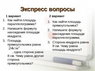 Экспресс вопросы 1 вариант Как найти площадь параллелограмма? Напишите формул