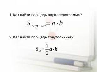 Как найти площадь параллелограмма? Как найти площадь треугольника?
