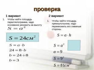 Чтобы найти площадь параллелограмма, надо основание умножить на высоту м пров