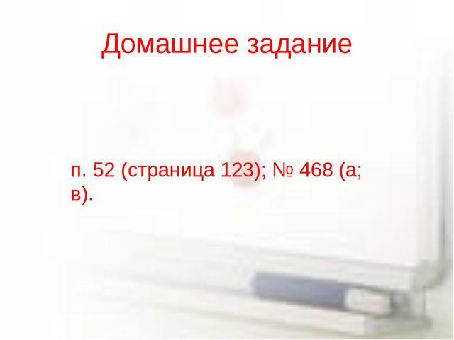 Домашнее задание п. 52 (страница 123); № 468 (а; в).